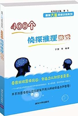 最强大脑思维训练系列:400个侦探推理游戏.pdf