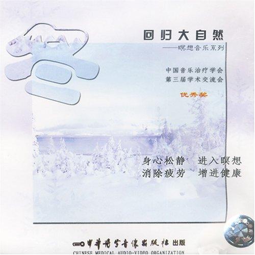《回归大自然/冥想音乐系列:冬》的音乐和效果声相继呈现波...