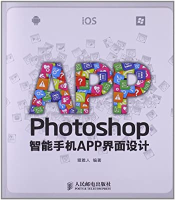 Photoshop智能手机APP界面设计.pdf