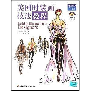 美国时装画技法教程(附1张dvd光盘)