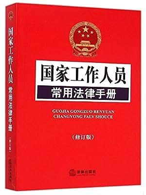 国家工作人员常用法律手册.pdf