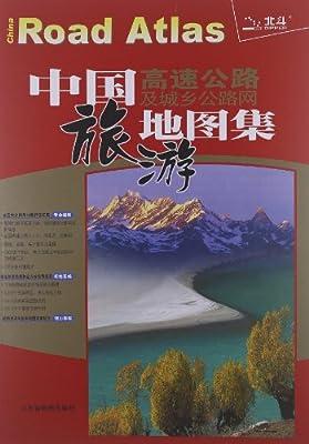 中国高速公路及城乡公路网旅游地图集.pdf
