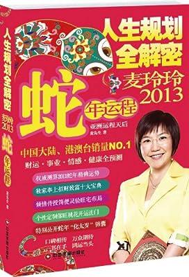 人生规划全解密:麦玲玲2013蛇年运程.pdf