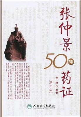 张仲景50味药证.pdf