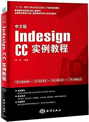 中文版Indesign CC实例教程.pdf
