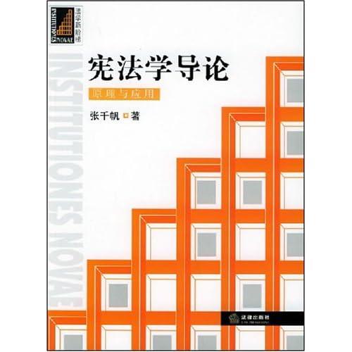 宪法学导论(原理与应用)