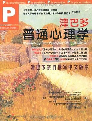 津巴多普通心理学.pdf