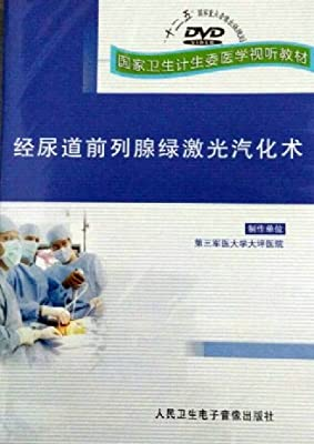 正版★经尿道前列腺绿激光汽化术DVD 人民卫生电子音像出版社.pdf