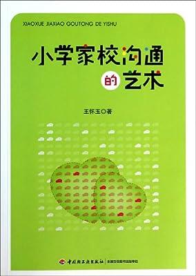 小学家校沟通的艺术.pdf