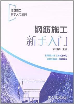 建筑施工新手入门系列:钢筋施工新手入门.pdf