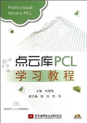 点云库PCL学习教程.pdf
