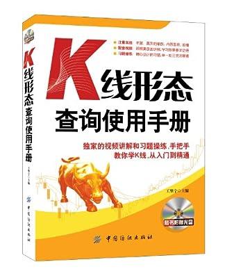 K线形态查询使用手册.pdf