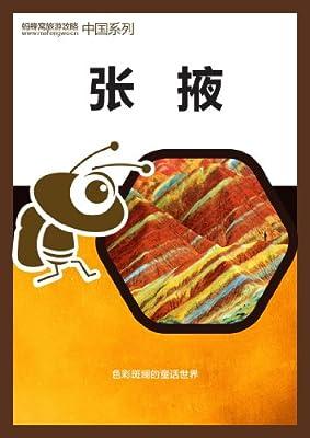 蚂蜂窝旅游攻略:张掖.pdf