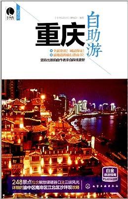 重庆自助游.pdf