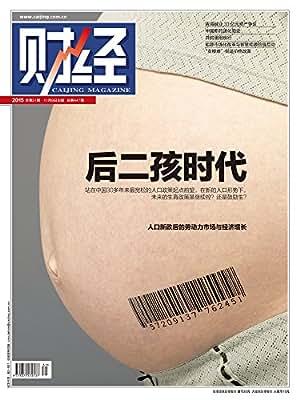 《财经》2015年第31期 总第447期 旬刊.pdf