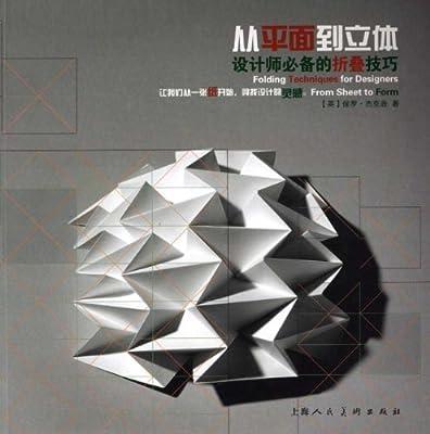 从平面到立体:设计师必备的折叠技巧.pdf