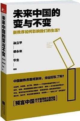 未来中国的变与不变•新秩序如何影响我们的生活?.pdf