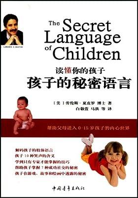 读懂你的孩子:孩子的秘密语言.pdf