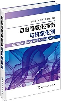 自由基氧化损伤与抗氧化剂.pdf