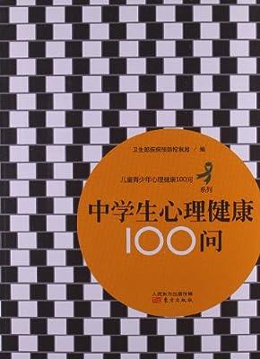 儿童青少年心理健康100问系列:中学生心理健康100问.pdf