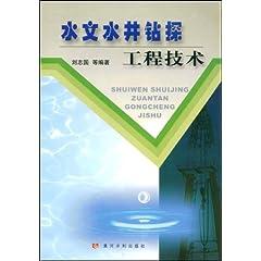 水文水井钻探工程技术 刘志国