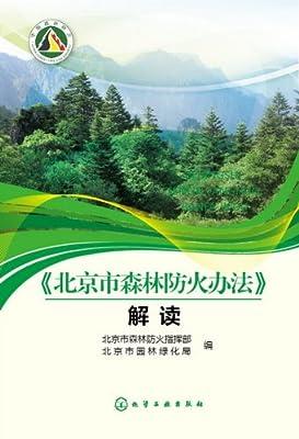 《北京市森林防火办法》解读.pdf