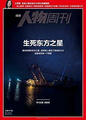 南方人物周刊2015年第21期.pdf