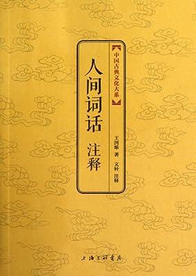 中国古典文化大系第一辑:人间词话注释.pdf