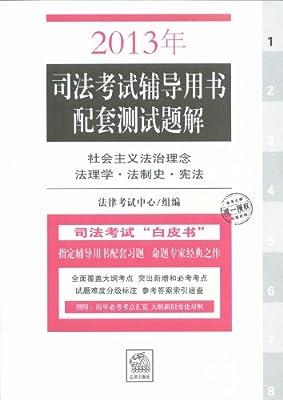 2013年司法考试辅导用书配套测试题解.pdf