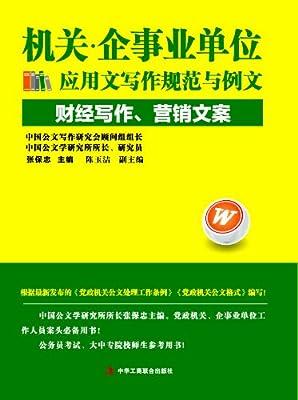 机关·企事业单位应用文写作规范与例文:财经写作·营销文案.pdf