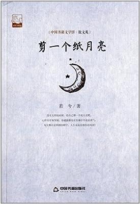文学馆•散文苑:剪一个纸月亮.pdf