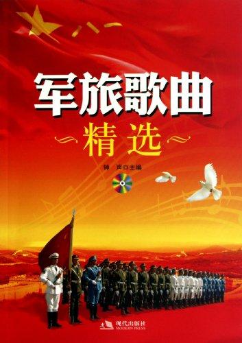 、不松铁拳头、当那一天来临、当 军旅歌曲保卫黄河歌词下载(300x