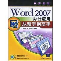 Word2007办公应用从新手到高手