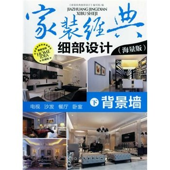 背景墙电视沙发餐厅卧室-家装经典细部设计-下--珍藏版.pdf