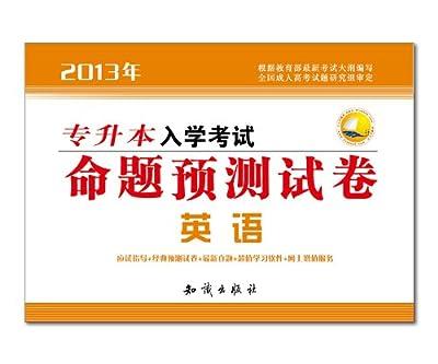 三人行2013年专升本入学考试命题预测试卷:英语.pdf