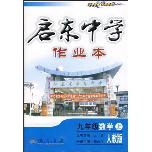 启东中学作业本 九年级数学 人教版