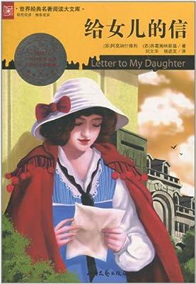 世界经典名著阅读大文库:给女儿的信.pdf