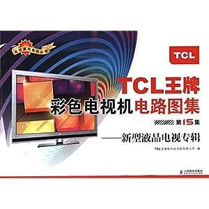《tcl王牌彩色电视机电路图集(第15集):新型液晶电视