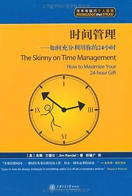 时间管理:如何充分利用你的24小时.pdf