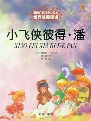 最能打动孩子心灵的世界经典童话:小飞侠彼得•潘.pdf