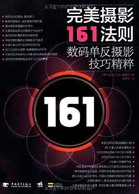 完美摄影161法则:数码单反摄影技巧精粹.pdf