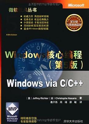 Windows核心编程.pdf