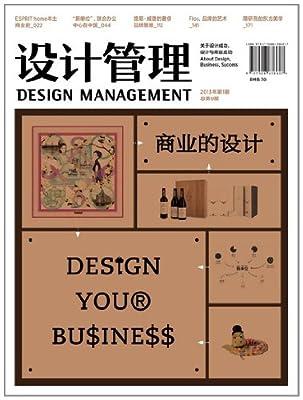 设计管理:商业的设计.pdf