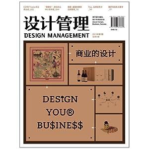 设计管理:商业的设计