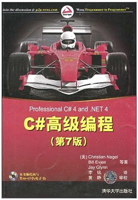 C#高级编程.pdf