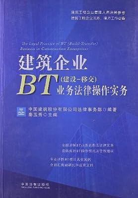 建筑企业BT业务法律操作实务.pdf