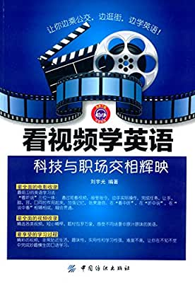 看视频学英语:科技与职场交相辉映.pdf