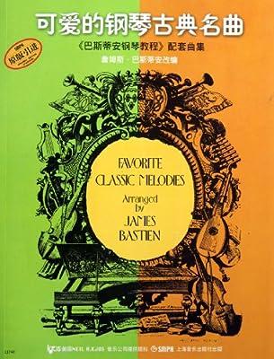 可爱的钢琴古典名曲:《巴斯蒂安钢琴教程》配套曲集.pdf