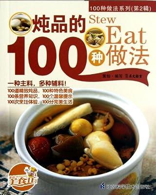 100种做法系列:炖品的100种做法.pdf