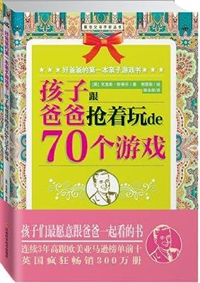 好爸爸的第一本亲子游戏书.pdf